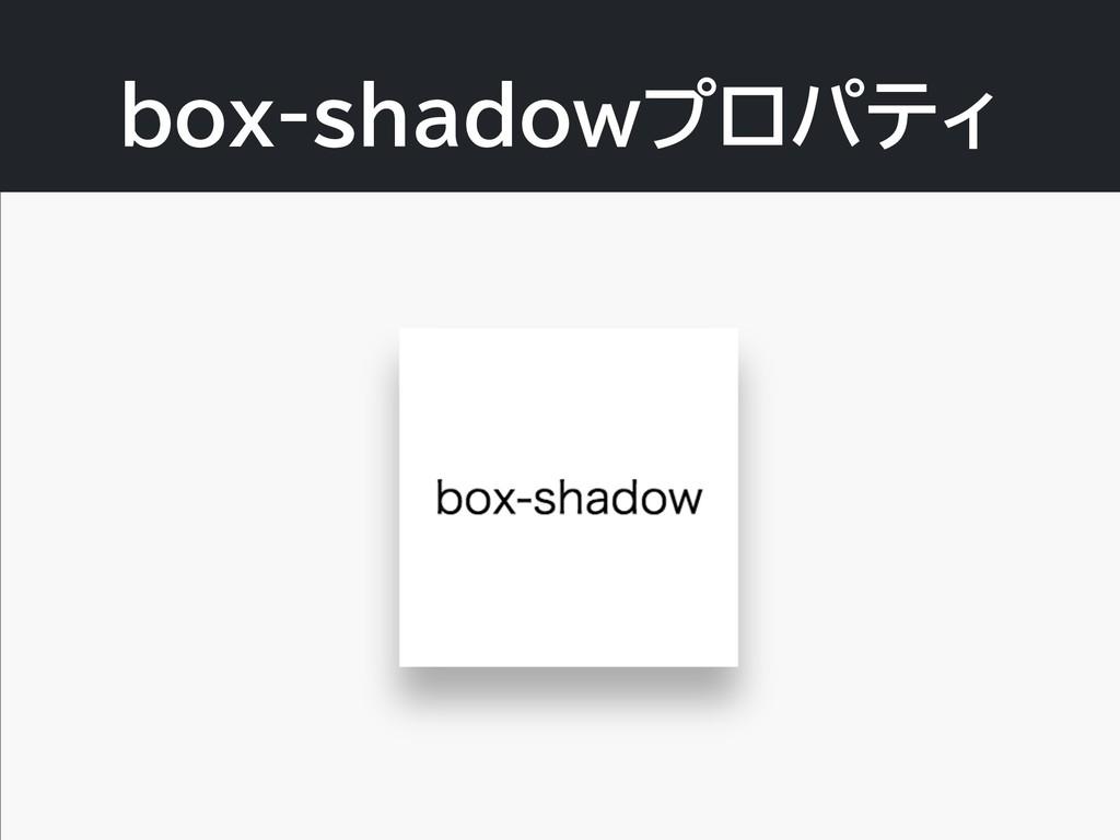 box-shadowプロパティ