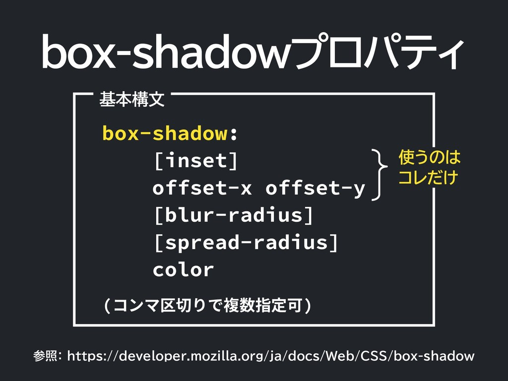 box-shadowプロパティ 基本構文 box-shadow: [inset] offset...
