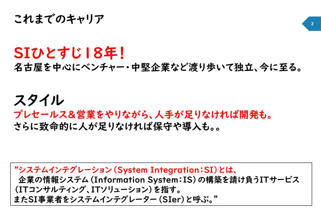 これまでのキャリア SIひとすじ18年! 名古屋を中心にベンチャー・中堅企業など渡り歩いて独立...