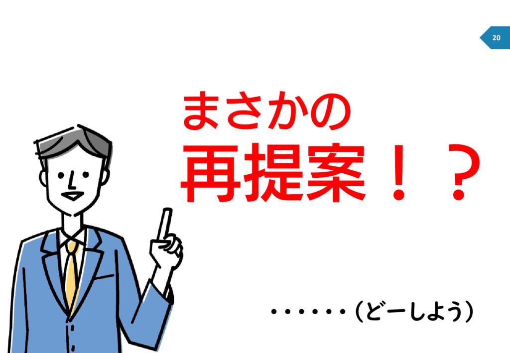 ・・・・・・(どーしよう) まさかの 再提案!? 20