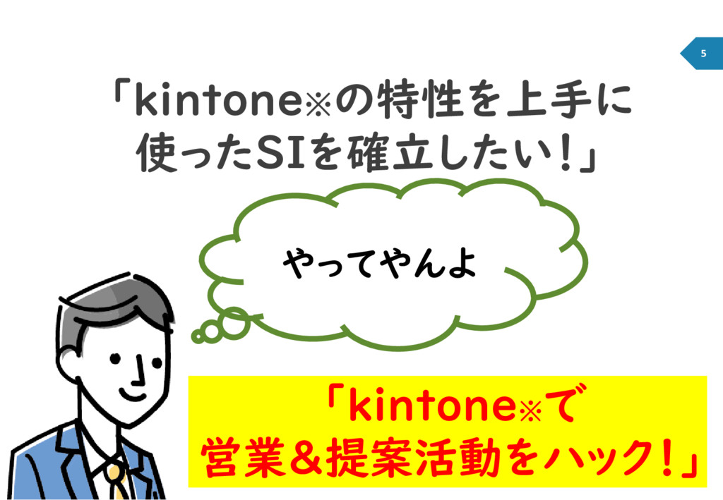 「kintone※の特性を上手に 使ったSIを確立したい!」 「kintone※ で 営業&提...