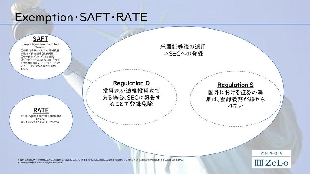 Exemption・SAFT・RATE 米国証券法の適用 ⇒SECへの登録 Regulatio...
