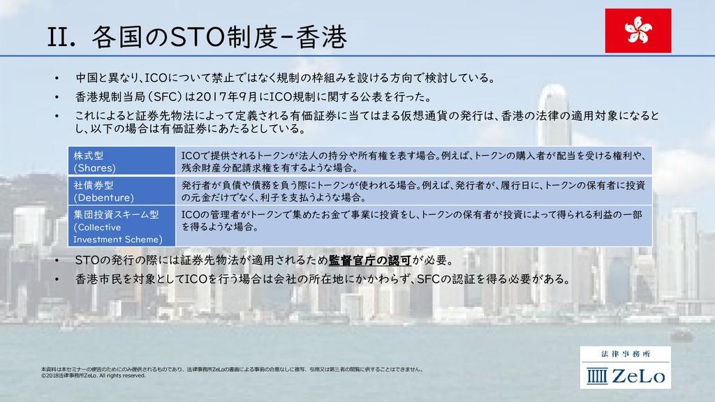 II. 各国のSTO制度‐香港 • 中国と異なり、ICOについて禁止ではなく規制の枠組みを設け...