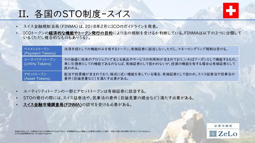 II. 各国のSTO制度‐スイス • スイス金融規制当局(FINMA)は、2018年2月にIC...
