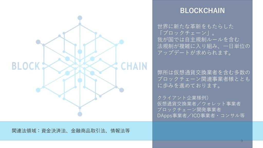 9 BLOCKCHAIN 世界に新たな革新をもたらした 「ブロックチェーン」。 我が国では自主...