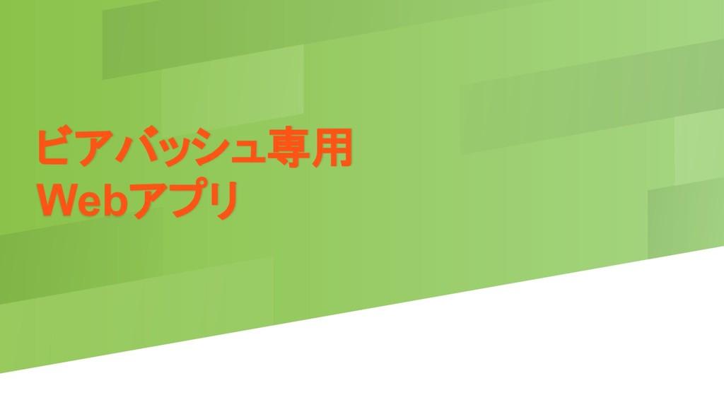 ビアバッシュ専用 Webアプリ
