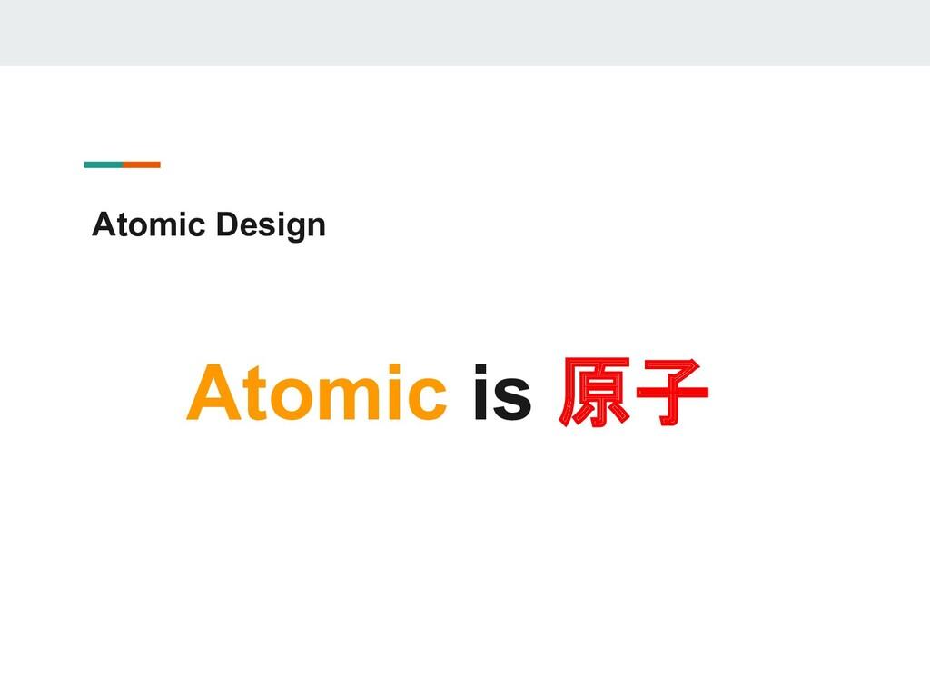 Atomic Design Atomic is 原子
