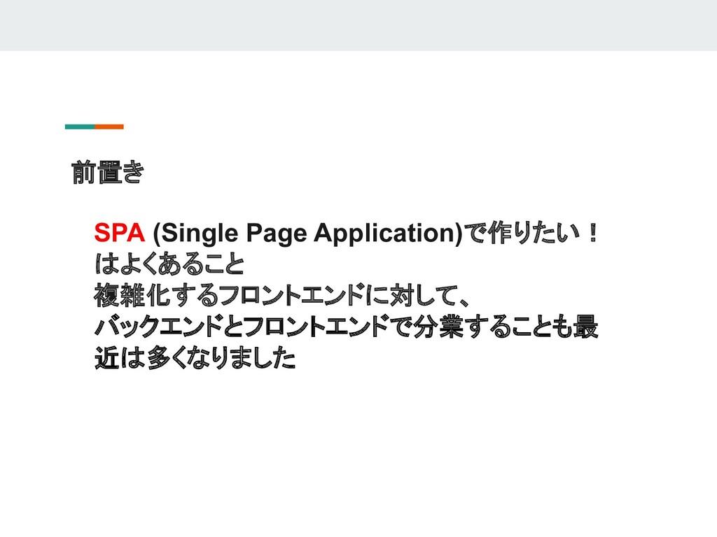 前置き SPA (Single Page Application)で作りたい! はよくあること...