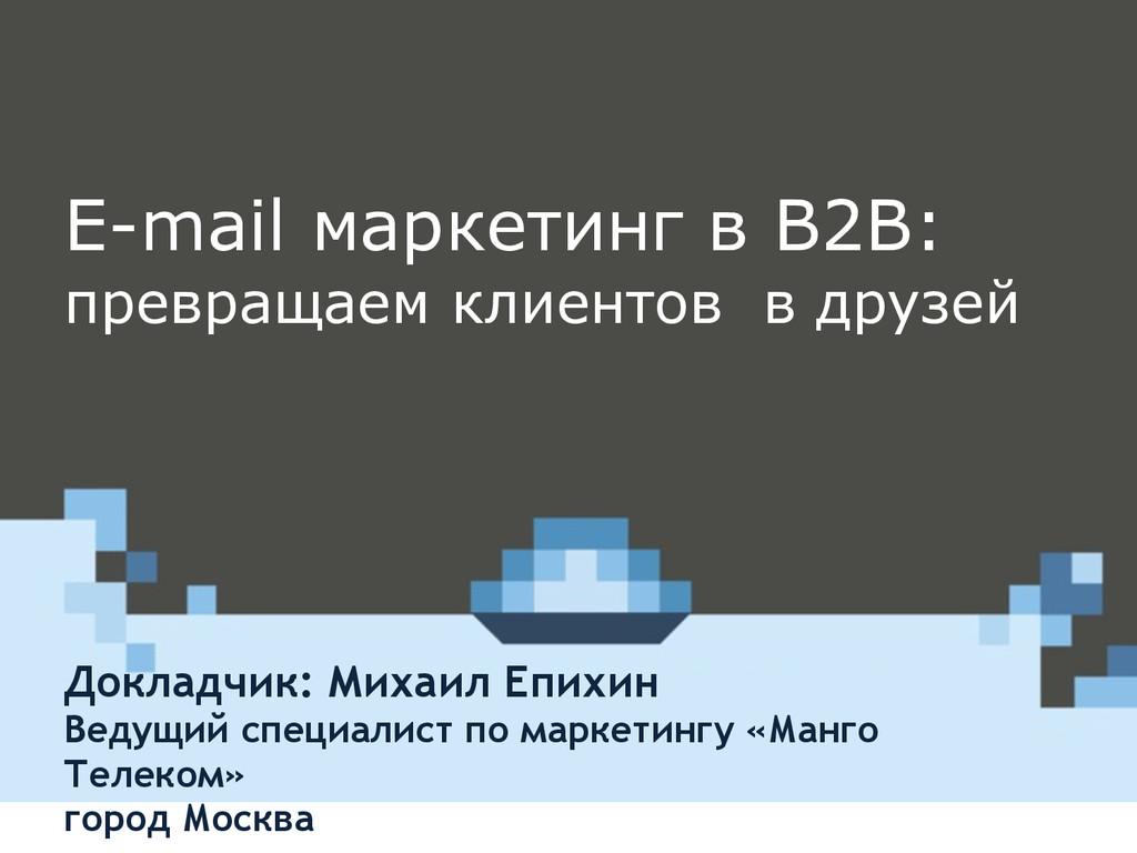 Докладчик: Михаил Епихин Ведущий специалист по ...