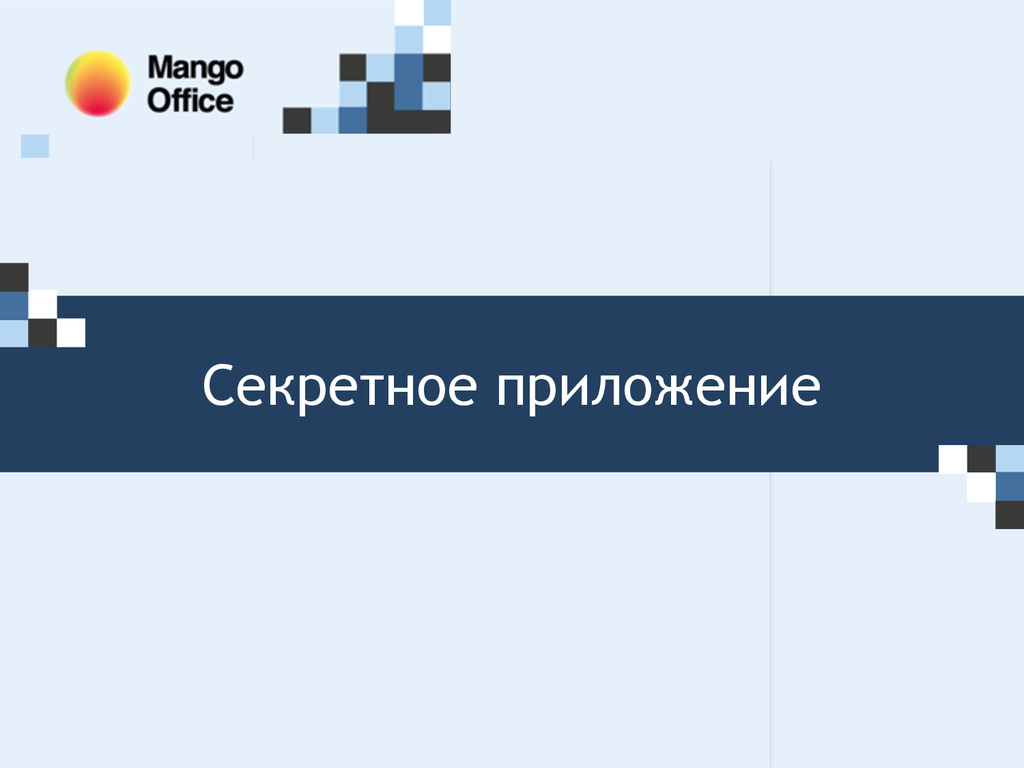Секретное приложение