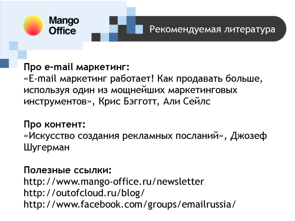 Рекомендуемая литература Про e-mail маркетинг: ...
