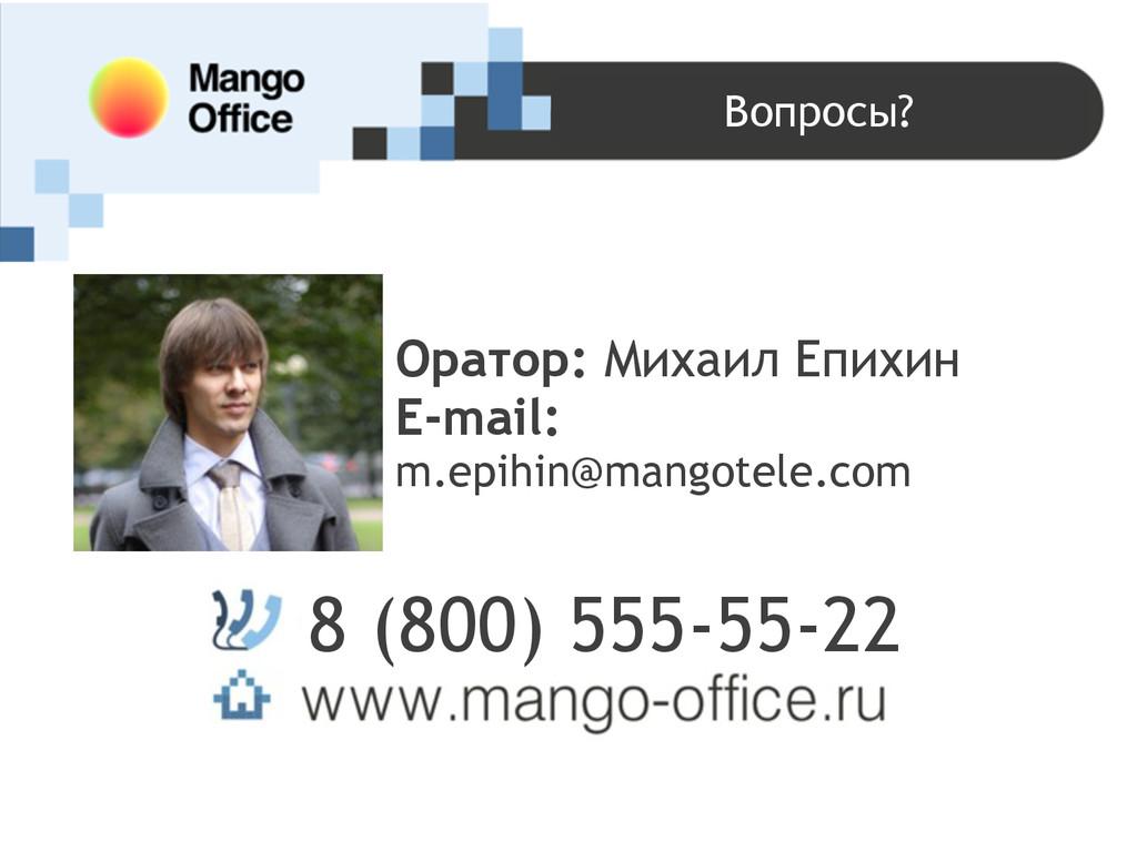 Оратор: Михаил Епихин E-mail: m.epihin@mangotel...
