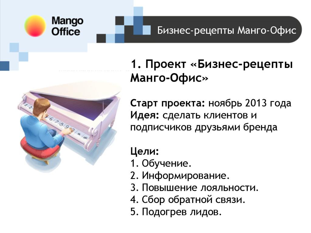 Бизнес-рецепты Манго-Офис 1. Проект «Бизнес-рец...