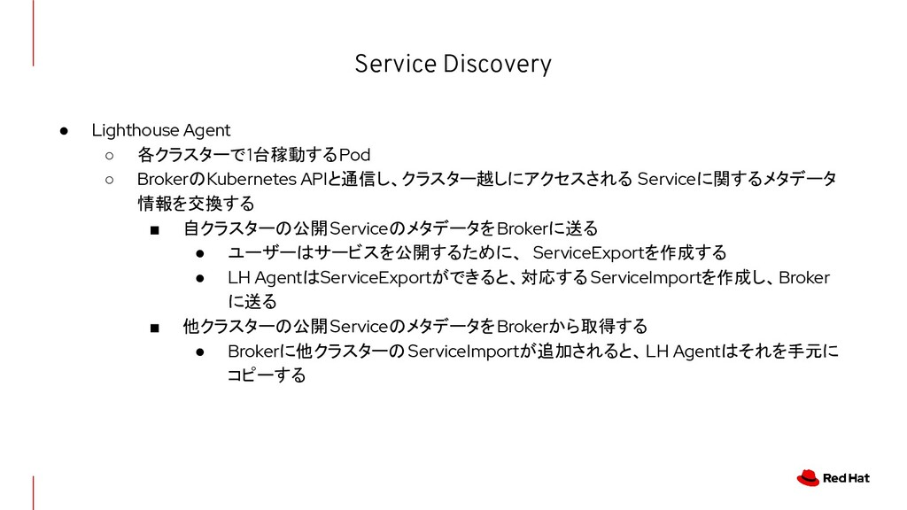 Service Discovery ● Lighthouse Agent ○ 各クラスターで1...