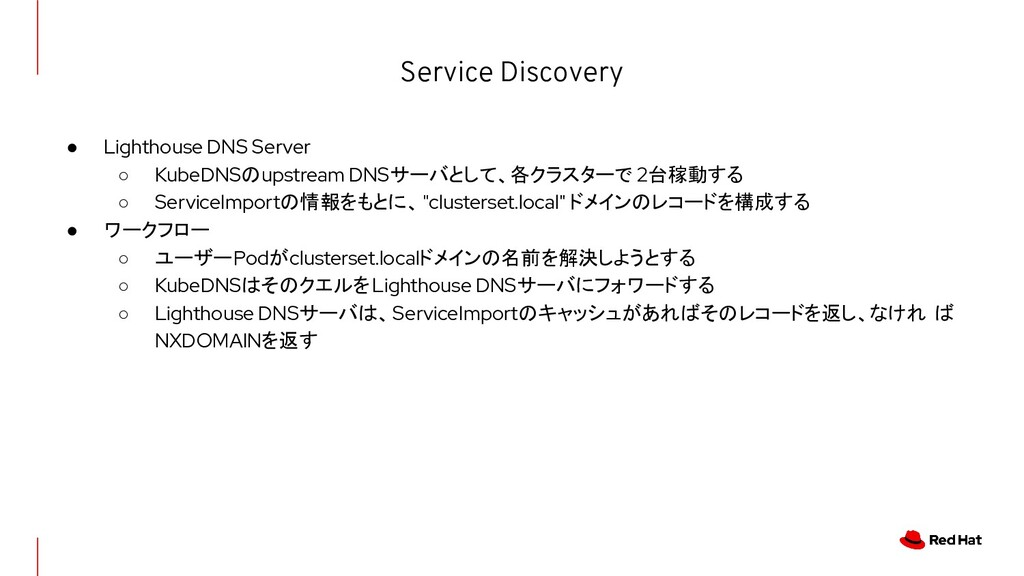 Service Discovery ● Lighthouse DNS Server ○ Kub...