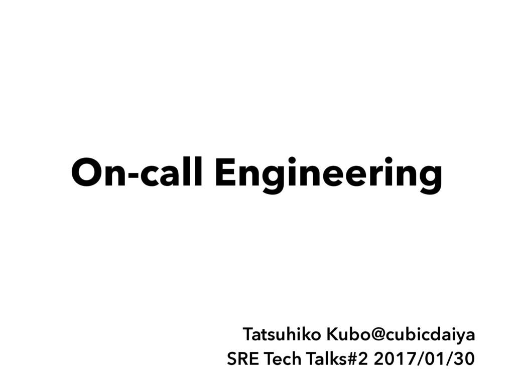 Tatsuhiko Kubo@cubicdaiya SRE Tech Talks#2 2017...