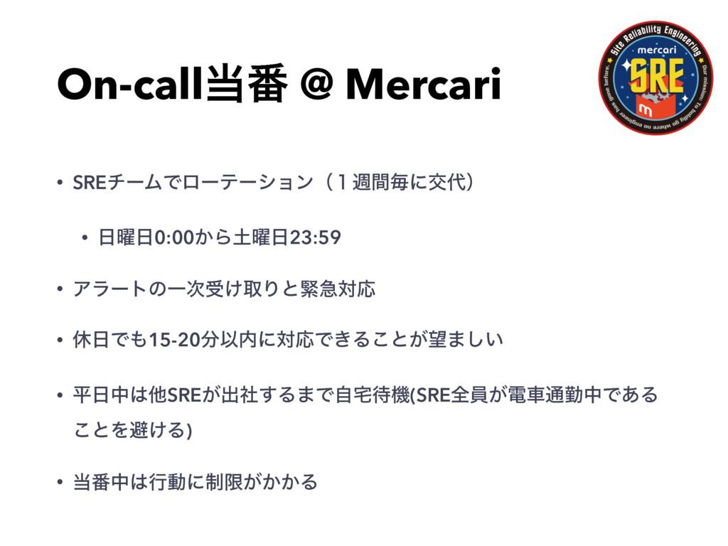 On-call൪ @ Mercari • SREνʔϜͰϩʔςʔγϣϯʢ̍िؒຖʹަʣ •...