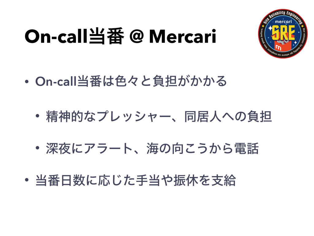 On-call൪ @ Mercari • On-call൪৭ʑͱෛ୲͕͔͔Δ • ਫ਼ਆత...