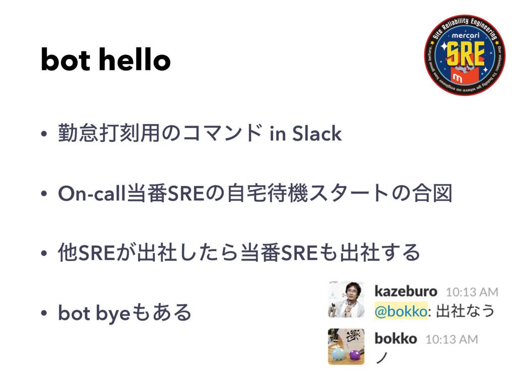 bot hello • ۈଵଧࠁ༻ͷίϚϯυ in Slack • On-call൪SREͷ...