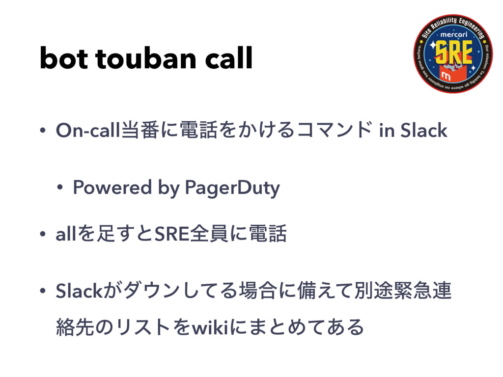 bot touban call • On-call൪ʹిΛ͔͚ΔίϚϯυ in Slack...