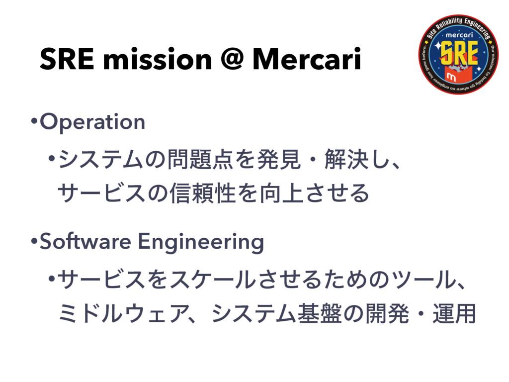 SRE mission @ Mercari •Operation •γεςϜͷΛൃݟɾղ...