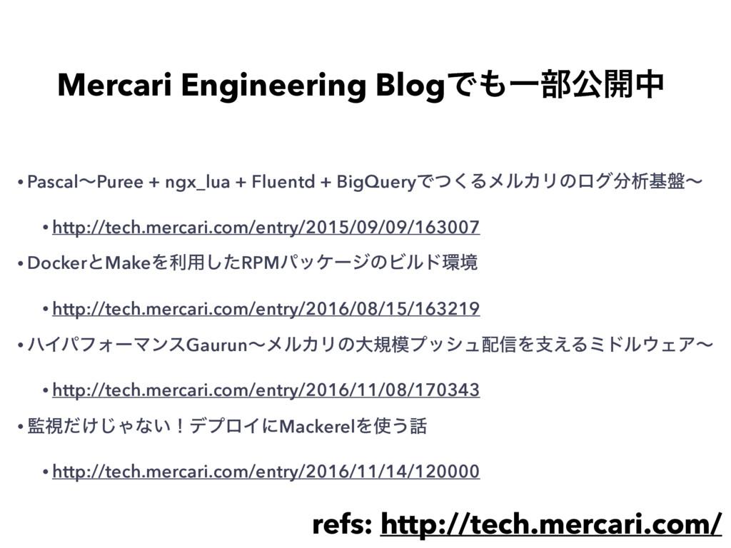 Mercari Engineering BlogͰҰ෦ެ։த • PascalʙPuree ...