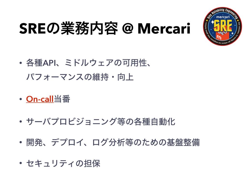 SREͷۀ༰ @ Mercari • ֤छAPIɺϛυϧΣΞͷՄ༻ੑɺ ύϑΥʔϚϯεͷ...