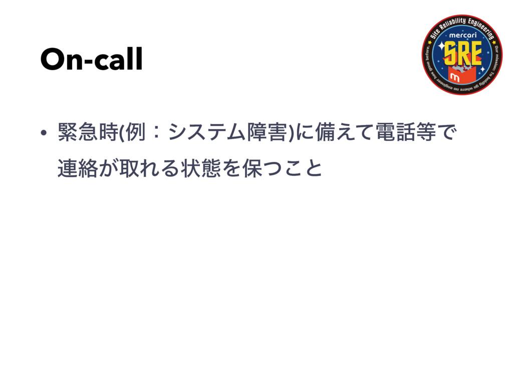 On-call • ۓٸ(ྫɿγεςϜো)ʹඋ͑ͯిͰ ࿈བྷ͕औΕΔঢ়ଶΛอͭ͜ͱ