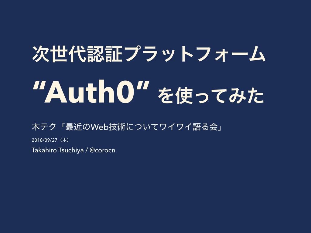 """ੈূϓϥοτϑΥʔϜ """"Auth0"""" ΛͬͯΈͨ ςΫʮ࠷ۙͷWebٕज़ʹ͍ͭͯϫΠ..."""