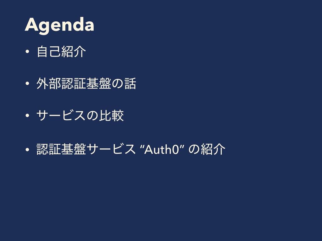 "Agenda • ࣗݾհ • ֎෦ূج൫ͷ • αʔϏεͷൺֱ • ূج൫αʔϏε ""..."