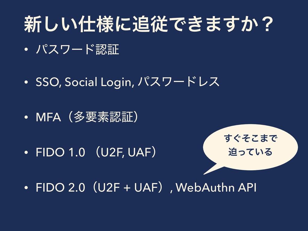 ৽͍༷͠ʹैͰ͖·͔͢ʁ • ύεϫʔυূ • SSO, Social Login, ύ...