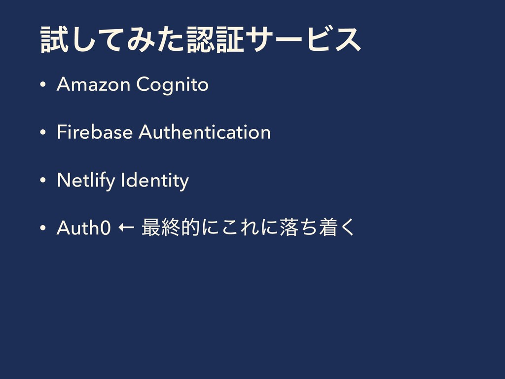 ࢼͯ͠ΈͨೝূαʔϏε • Amazon Cognito • Firebase Authent...