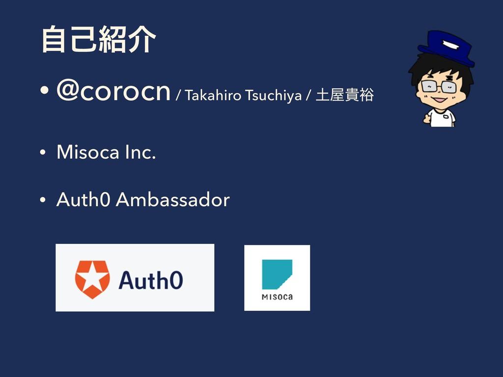 ࣗݾհ • @corocn / Takahiro Tsuchiya / و༟ • Mis...