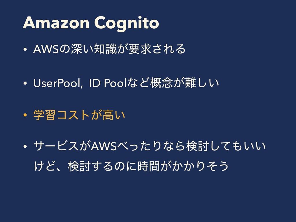 Amazon Cognito • AWSͷਂ͍͕ࣝཁٻ͞ΕΔ • UserPool, ID ...