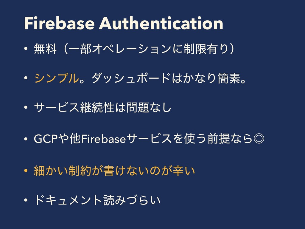 Firebase Authentication • ແྉʢҰ෦ΦϖϨʔγϣϯʹ੍ݶ༗Γʣ • ...