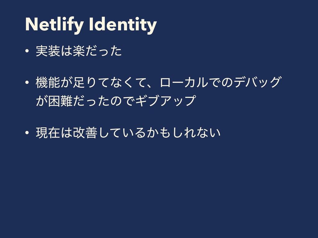Netlify Identity • ָ࣮ͩͬͨ • ػ͕Γͯͳͯ͘ɺϩʔΧϧͰͷσό...