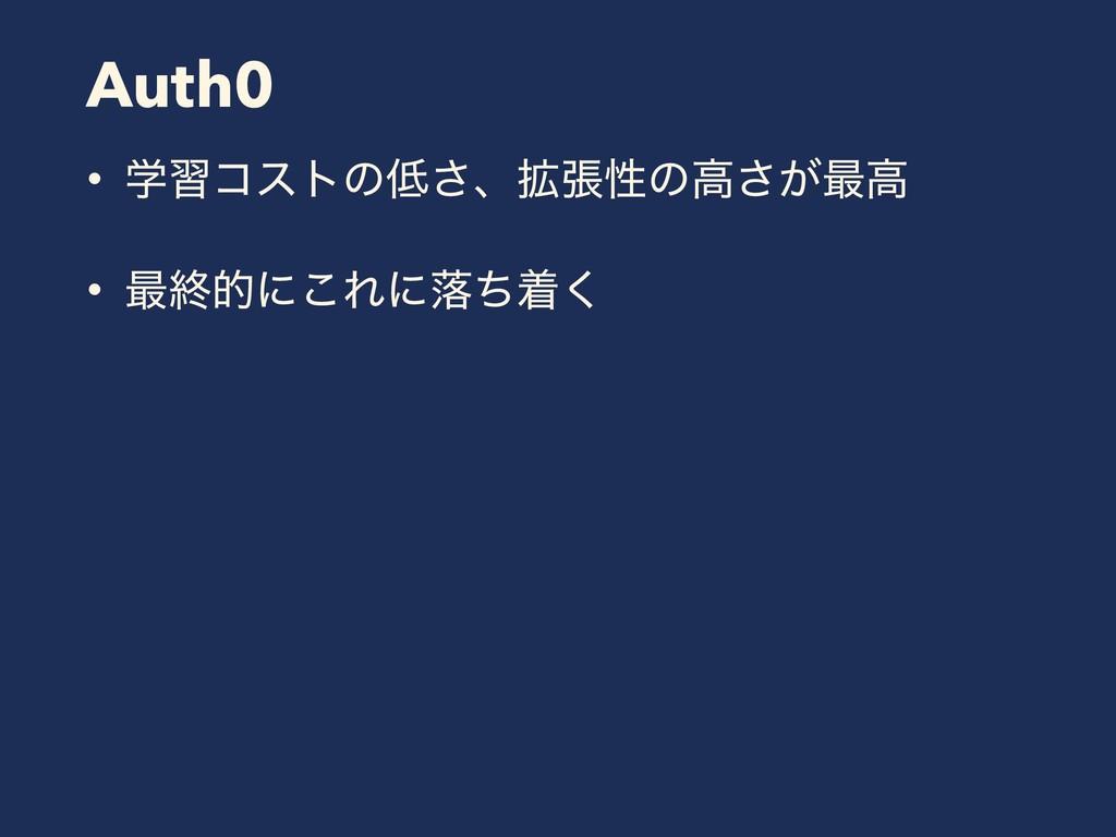 Auth0 • ֶशίετͷ͞ɺ֦ுੑͷߴ͕͞࠷ߴ • ࠷ऴతʹ͜Εʹམͪண͘