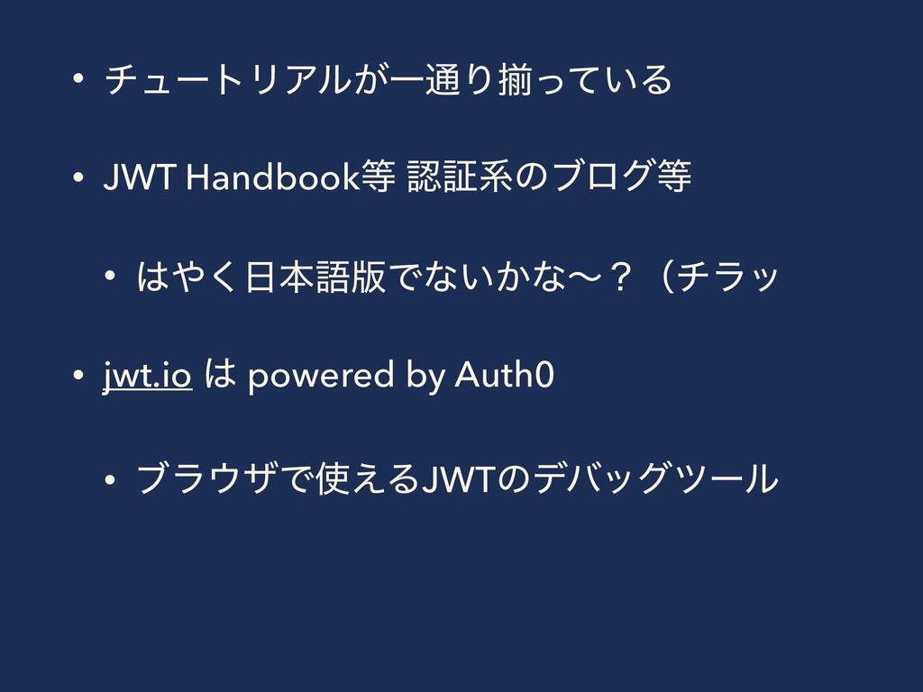 • νϡʔτϦΞϧ͕Ұ௨Γἧ͍ͬͯΔ • JWT Handbook ূܥͷϒϩά • ...
