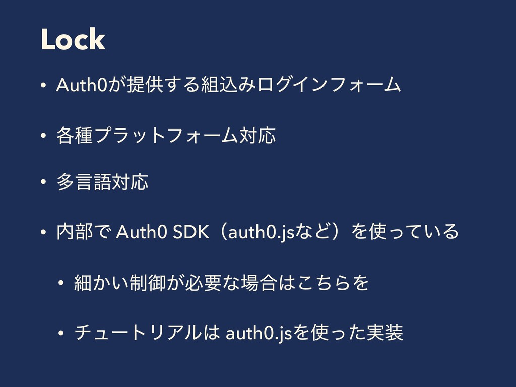 Lock • Auth0͕ఏڙ͢ΔࠐΈϩάΠϯϑΥʔϜ • ֤छϓϥοτϑΥʔϜରԠ • ଟ...