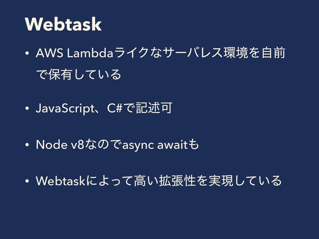 Webtask • AWS LambdaϥΠΫͳαʔόϨεڥΛࣗલ Ͱอ༗͍ͯ͠Δ • Ja...
