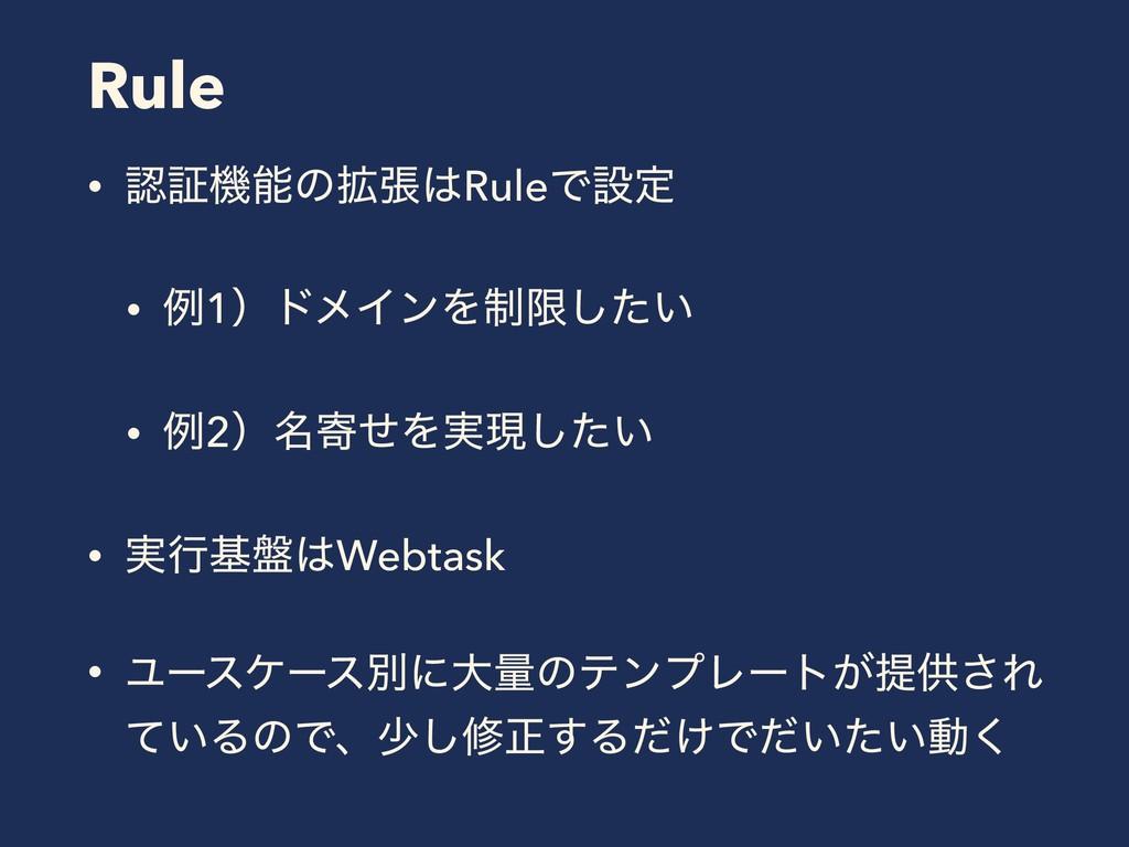 Rule • ূػͷ֦ுRuleͰઃఆ • ྫ1ʣυϝΠϯΛ੍ݶ͍ͨ͠ • ྫ2ʣ໊دͤ...