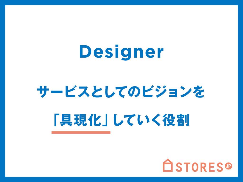 αʔϏεͱͯ͠ͷϏδϣϯΛ ʮ۩ݱԽʯ ׂ͍ͯ͘͠ Designer