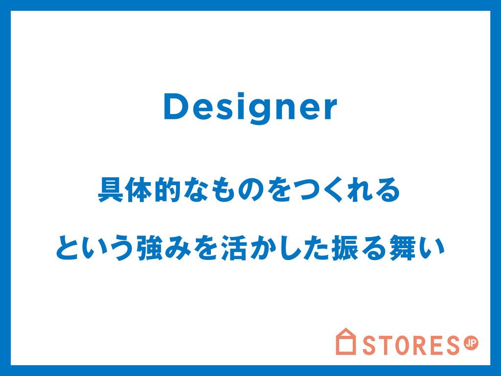 ۩ମతͳͷΛͭ͘ΕΔ ͱ͍͏ڧΈΛ׆͔ͨ͠ৼΔ͍ Designer