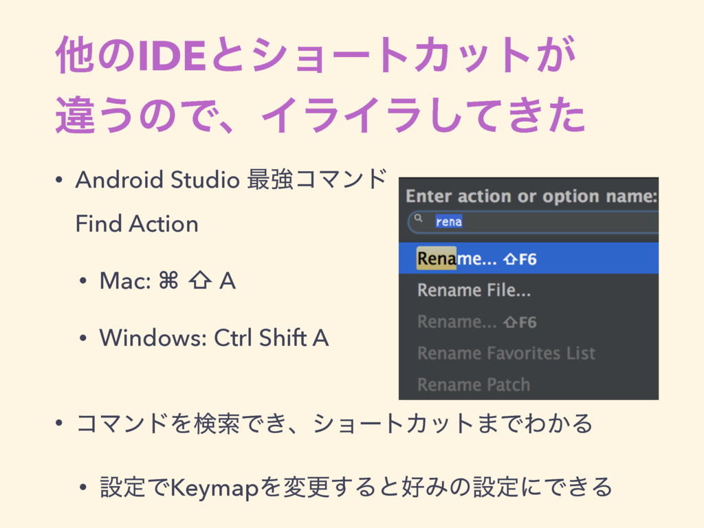ଞͷIDEͱγϣʔτΧοτ͕ ҧ͏ͷͰɺΠϥΠϥ͖ͯͨ͠ • Android Studio ...