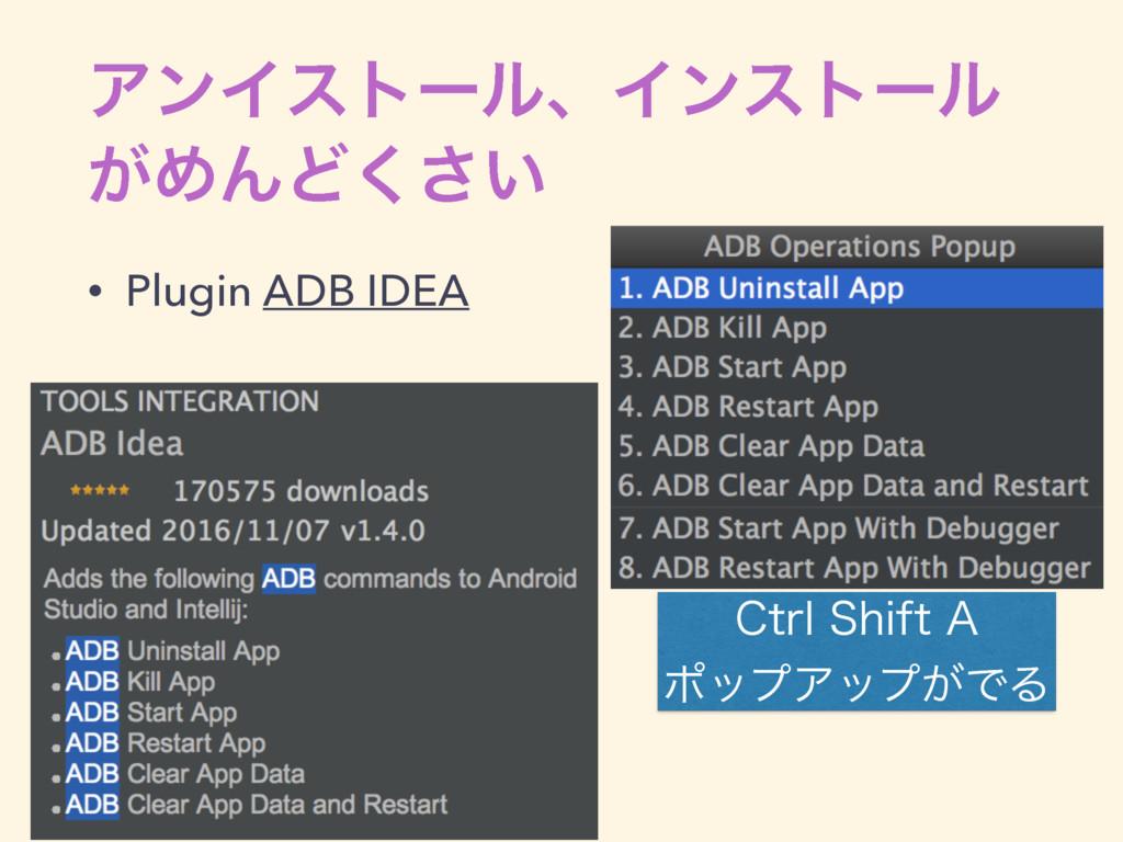 ΞϯΠετʔϧɺΠϯετʔϧ ͕ΊΜͲ͍͘͞ • Plugin ADB IDEA $USM...
