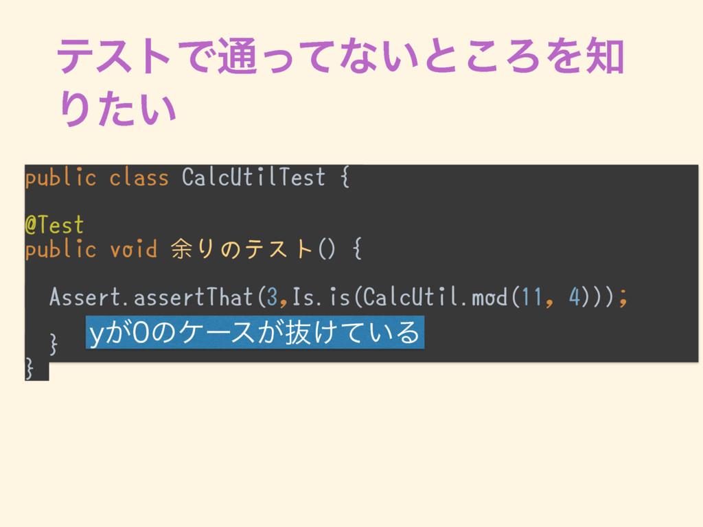 public class CalcUtilTest {  @Test public vo...