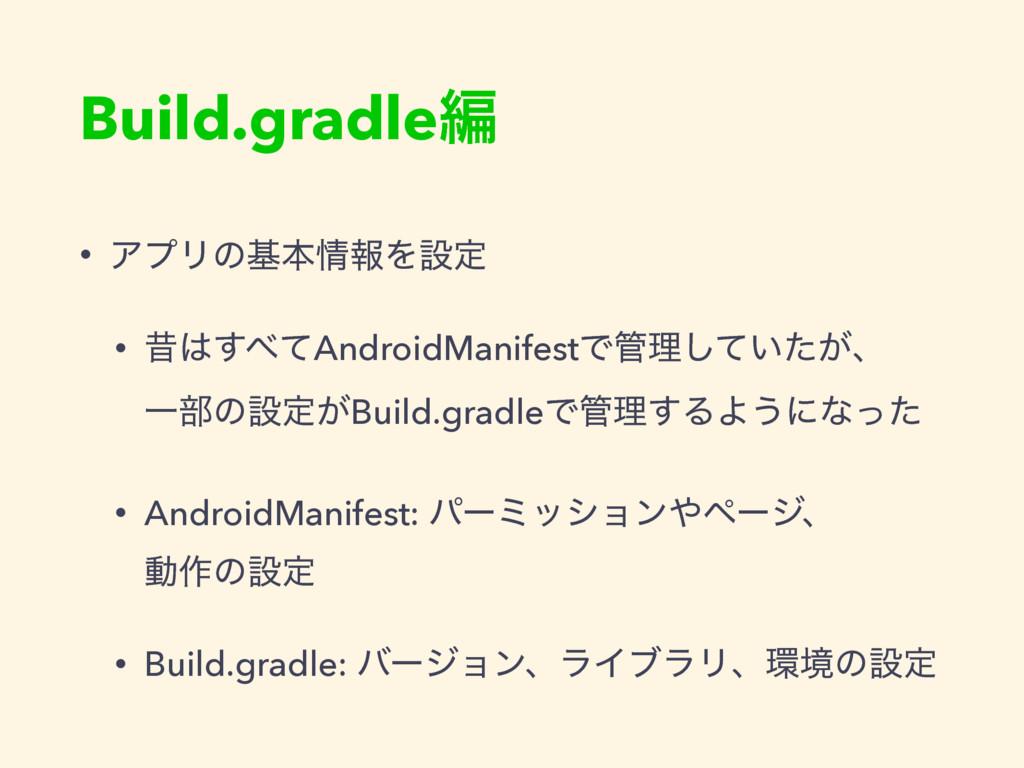 Build.gradleฤ • ΞϓϦͷجຊใΛઃఆ • ੲͯ͢AndroidManif...