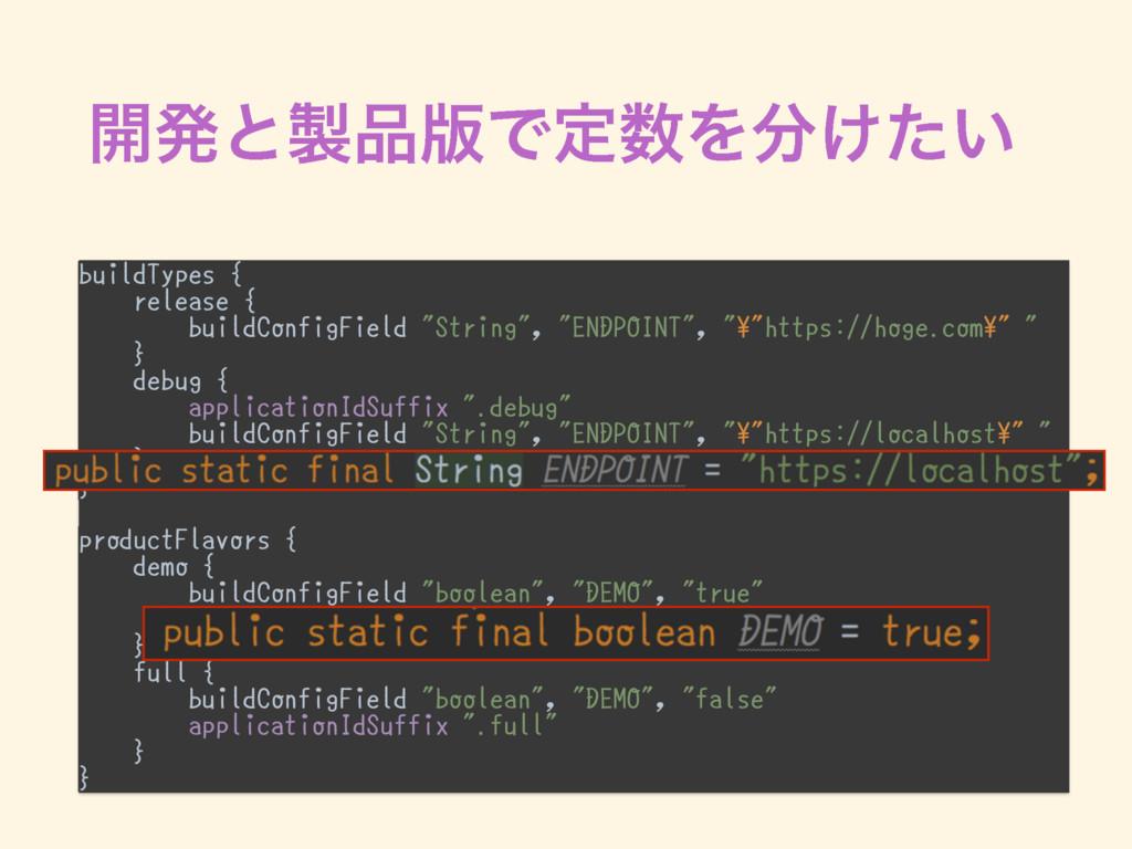 "buildTypes { release { buildConfigField ""Stri..."