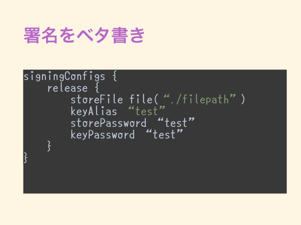 ॺ໊Λϕλॻ͖ signingConfigs { release { storeFile ...