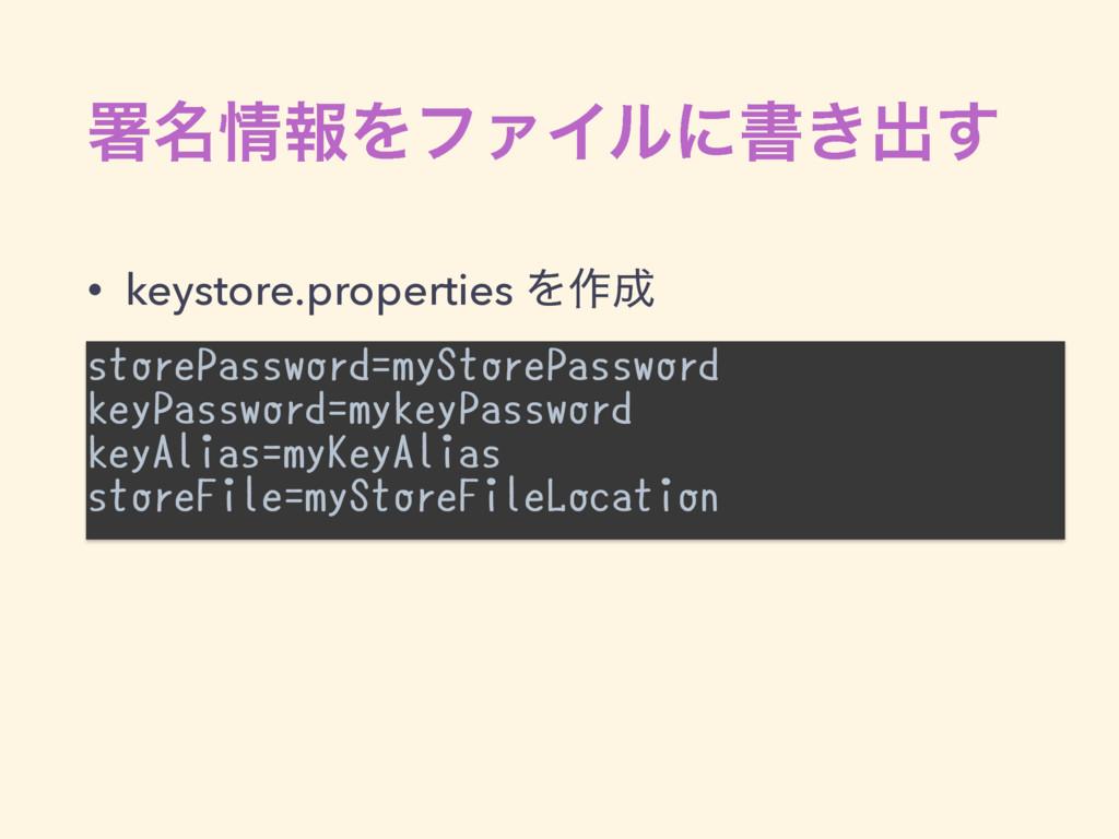 ॺ໊ใΛϑΝΠϧʹॻ͖ग़͢ • keystore.properties Λ࡞ storeP...
